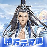 醉武侠(送千充巨鲲)