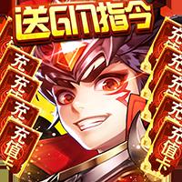 水浒豪侠(送真充GM指令)