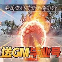 侍忍者(送GM毕业号)